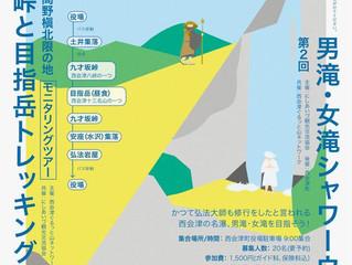 九才坂峠と目指岳トレッキング&男滝・女滝シャワーウォーク