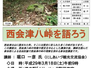 3月18日(金)西会津八峠を語ろう