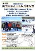 第6回冨士山スノートレッキング開催!