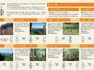 西会津十三名山と八峠ガイドパンフレット完成!