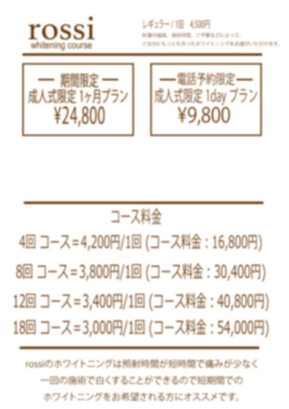 20191220rossi_menu-成人式[キャンペーン]-.png