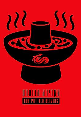 לוגו הקדירה.png
