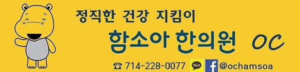 #함소아, #hamsoa, #한의원