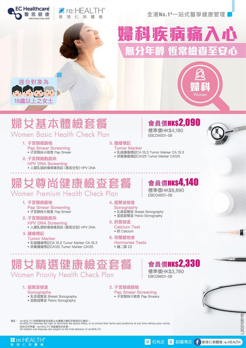婦科檢查 子宮頸癌篩檢
