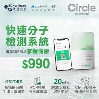 Circle HealthPod 套裝, 檢測新冠病毒
