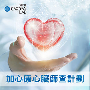 加心康心臟篩查計劃