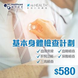 基本身體檢查計劃(54項)