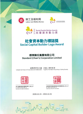 2020 Social Capital Builder Awards,SCB.p