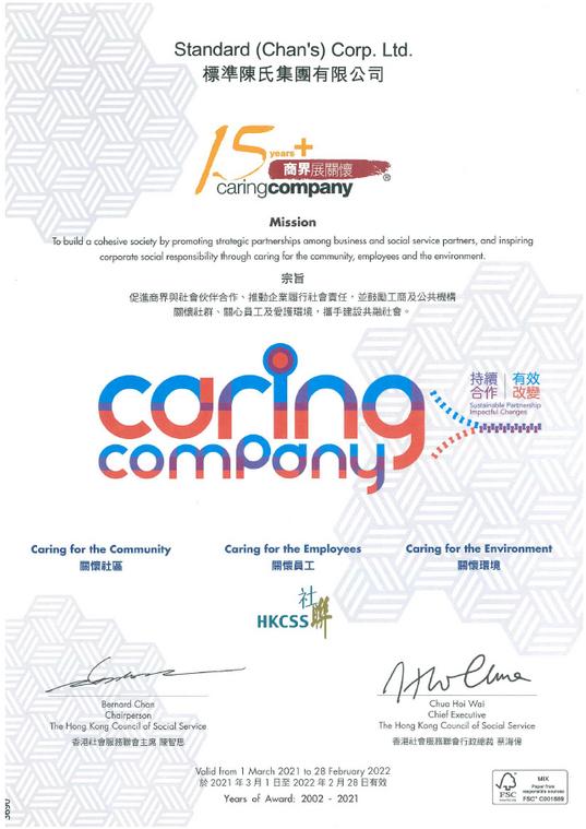Hong Kong Caring Company 2021
