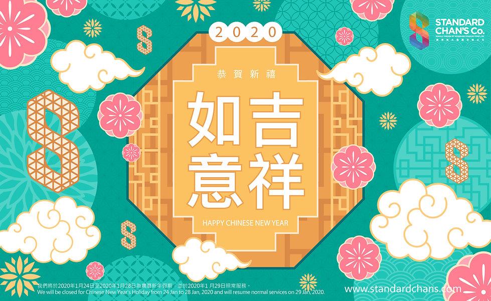 CNY2020_Design-C_OP.jpg
