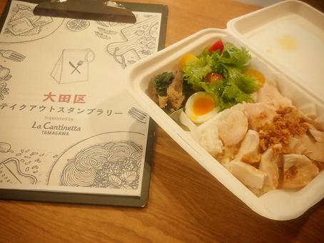 【5/10まで】大田区テイクアウトスタンプラリー