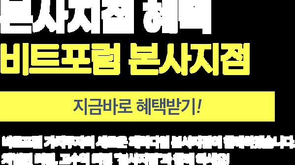 본사운영점 혜택.png