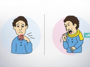 الأنفلونزا - Influenza