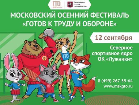 Осенний фестиваль ГТО состоится в «Лужниках»