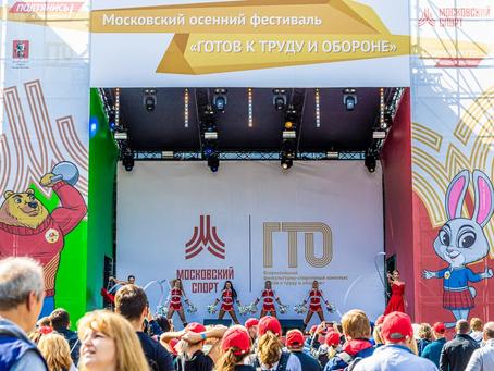 Итоги Московского осеннего фестиваля ГТО