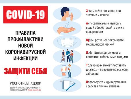 Коронавирус: информация