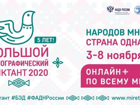 Большой этнографический диктант пройдет в городе Москве