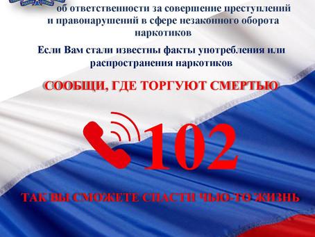 Стартует второй этап Общероссийской акции «Сообщи, где торгуют смертью»