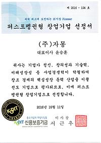 상장_퍼스트펭귄형-창업기업선정서.png