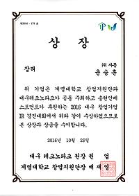 상장_2016-대구-창업기업-IR경진대회.png