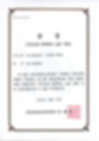 상장_제2회-게임문화콘텐츠체험-이벤트_부모님과-함께하고싶은게임.png