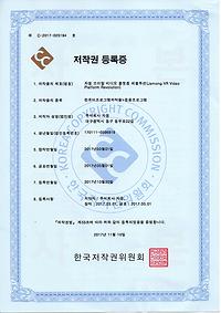 저작권-등록증_자몽-브이알-비디오-플랫폼-레볼루션.png