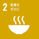 sdg_icon_02_ja_2.png