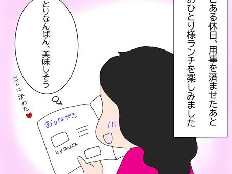 荻野まんが【とりなんばんの思い込み①】