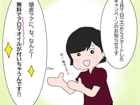 荻野まんが【アロマ頭皮ケアご紹介】