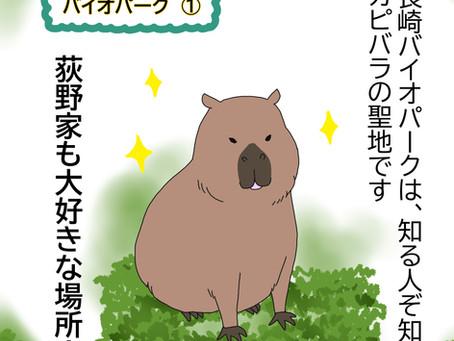 荻野まんが【バイオパーク①~カピバラ~】