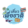 logo-เที่ยวเพื่อชาติ.png