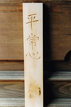 Japanisches Türschild