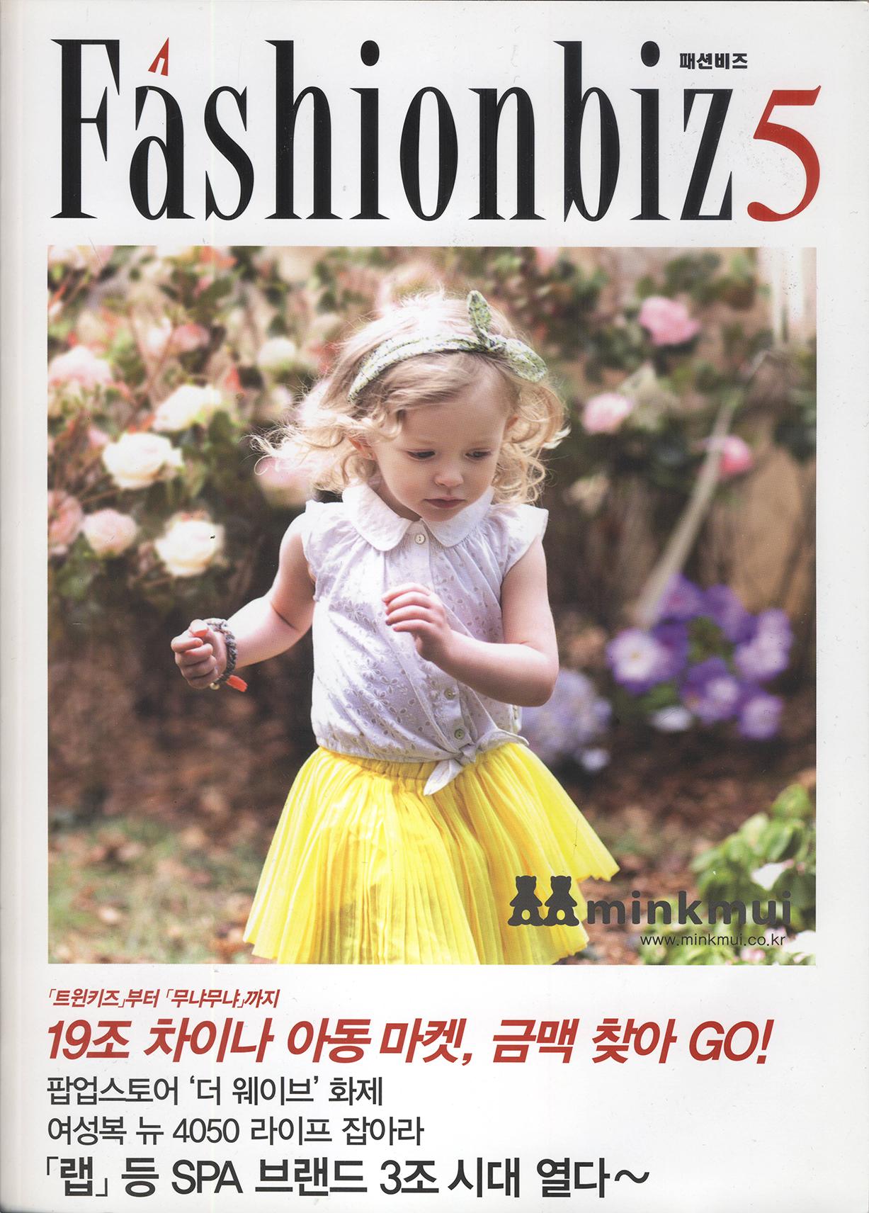fashionbiz5_2.jpg
