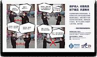 防疫宣传海报.png