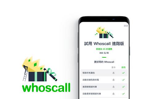 home-whoscall android iap.png