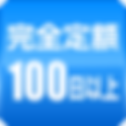 icon_KanzenTeigaku_220x220_100days.png