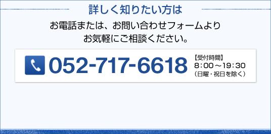 浮気調査をご検討中のお客様窓口 052-717-6618 【受付時間】8:00~19:30(日曜・祝日を除く)