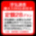 pack-teigaku28-230x230.png