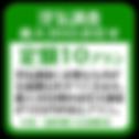 pack-teigaku10-230x230.png