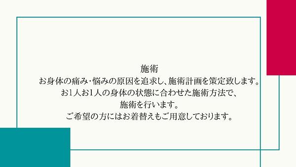 白 赤 黄色  物件掲載プレゼンテーション (2).png