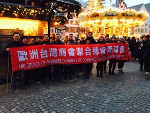 德國、法國、荷蘭、和比利時青商德國法蘭克福聖誕市集兩天一日遊。