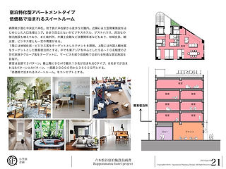 190419_六本松谷1丁目企画書.001.jpg