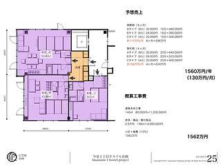 171005_今泉ホステル企画書.005.jpg