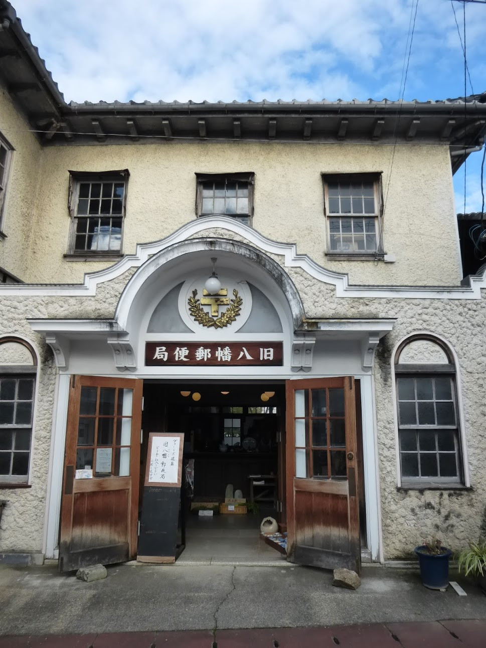旧八幡郵便局ヴォーリズ