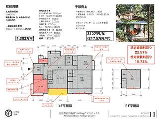 200212_長崎分散型民泊.004.jpg