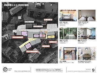201214_坂宿2021年計画 .003.jpg