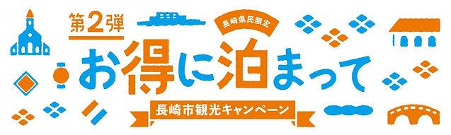 長崎市観光キャンペーン|長崎坂宿ゲスト