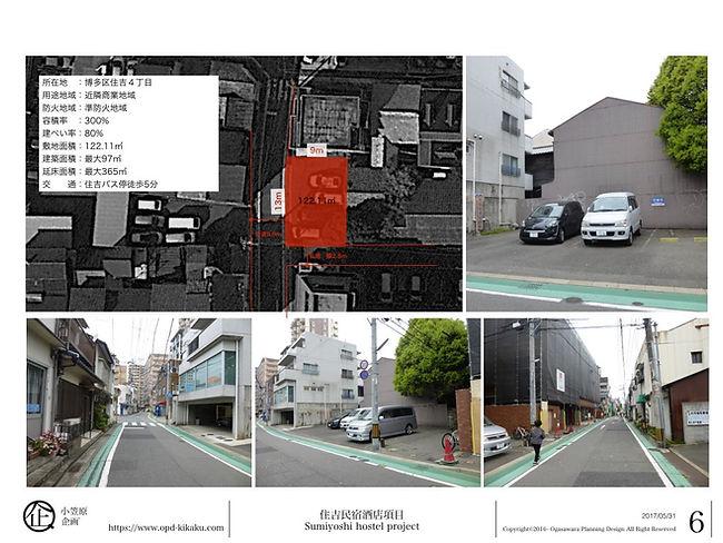 170530_住吉民泊ホテル企画書.006.jpg
