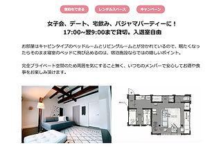 210303_坂宿ゲスト画像.001.jpg