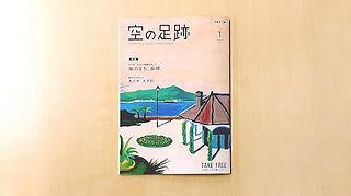 soraashi_main.jpg